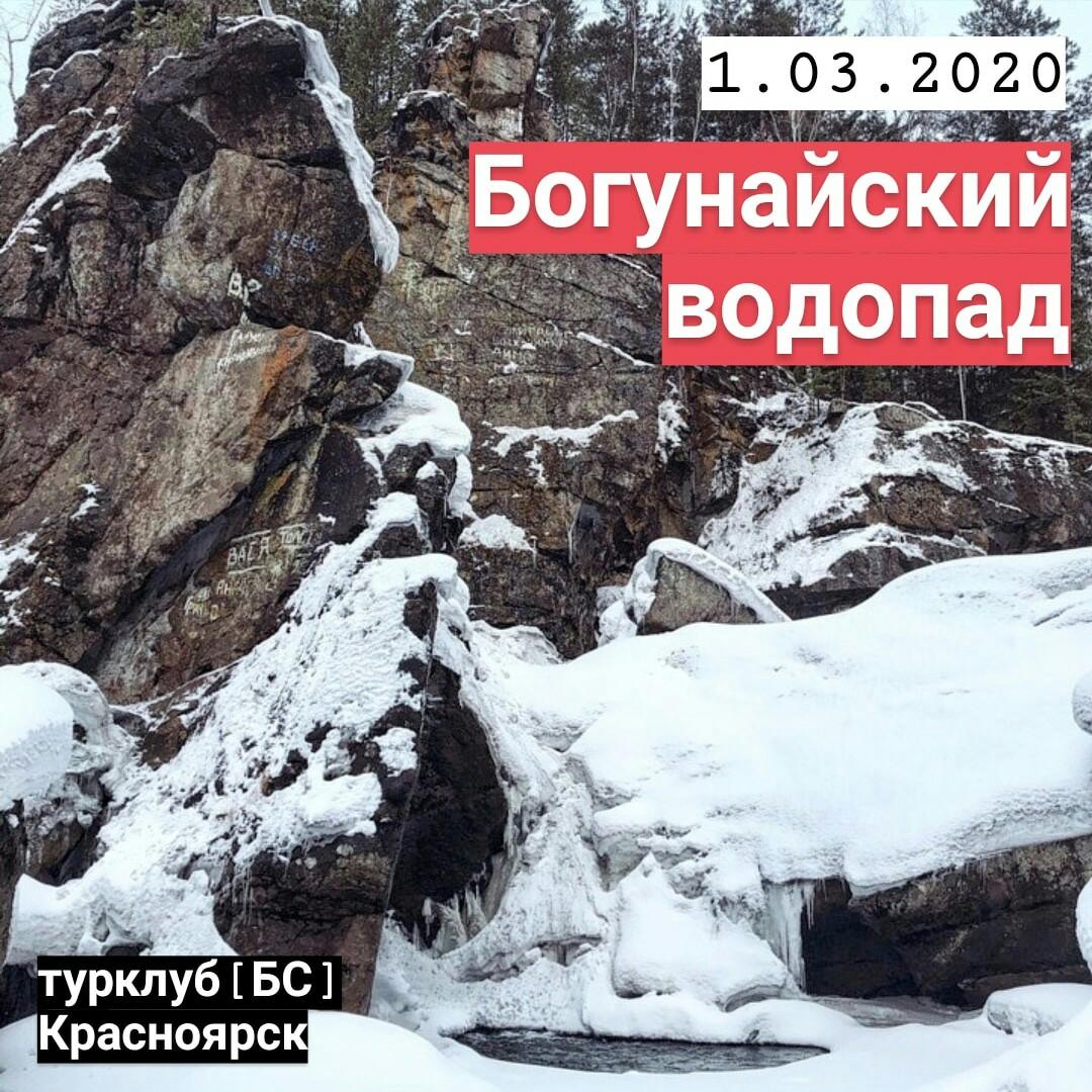 Афиша Красноярск Красноярск/Богунайский водопад