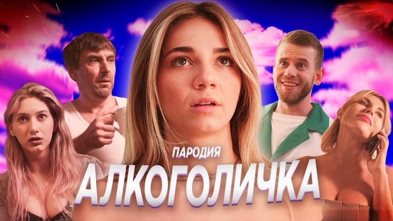 Артур Пирожков АЛКОГОЛИЧКА Пародия Грудь Единичка