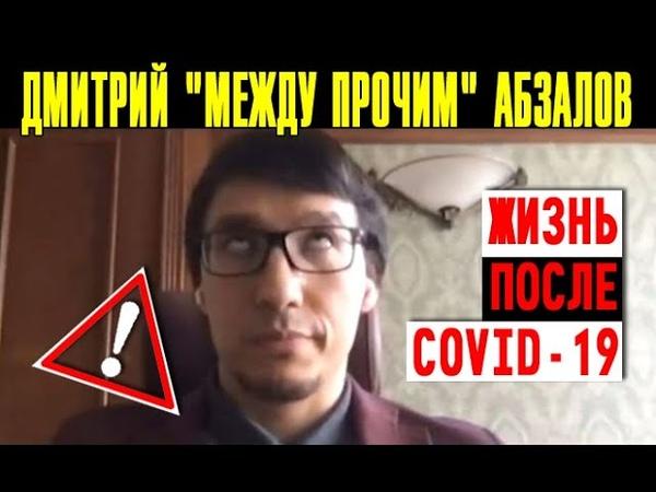 Мир уже никогда не будет прежним Люди боятся Дмитрий Абзалов прогноз про жизнь после COVID 19