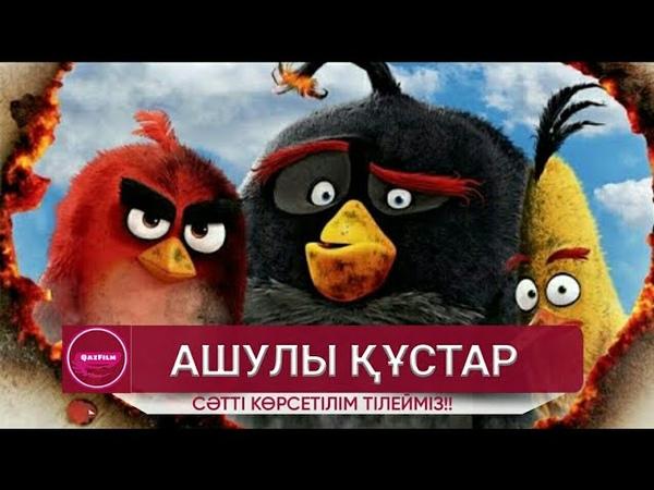 Ашулы құстар Қазақша аударылған мультфильм