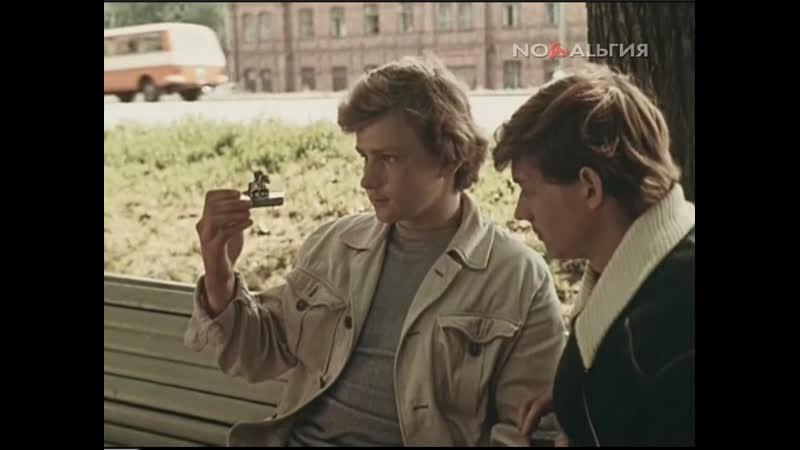 Каникулы Кроша 1980 3 серия