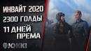 Инвайт код 2020 - Максимум профита для твинка и реферальной программы 2.0 World of Tanks