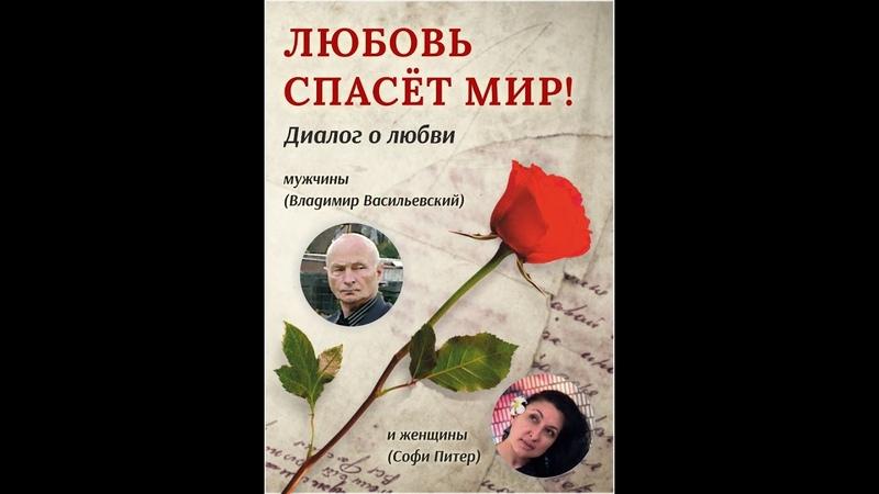 Любовь спасёт мир Диалог о любви Премьера Владимир Васильевский и Софи Питер 12 11 20