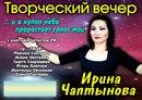 Фотоальбом Ирины Чаптыновой
