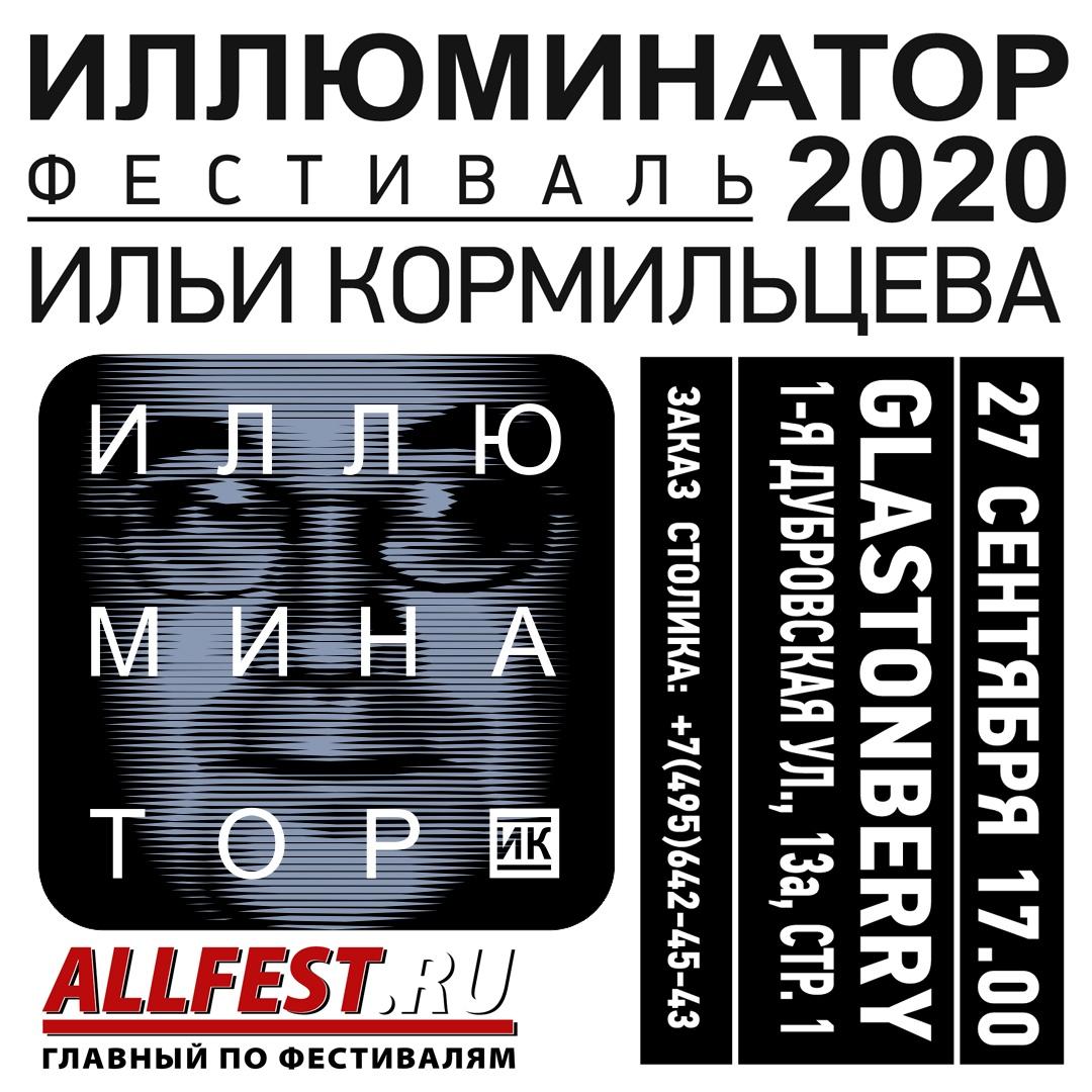 Афиша Москва 27.09 / ИЛЛЮМИНАТОР 2020 / Мск / Glastonberry