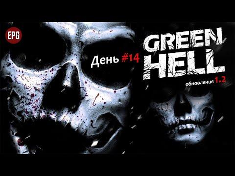 GREEN HELL v1 2 прохождение 8 ВЫЖИВАНИЕ В ЛЕСУ сложность ЗЕЛЕНЫЙ АД день 14й Броня Оружие из железа