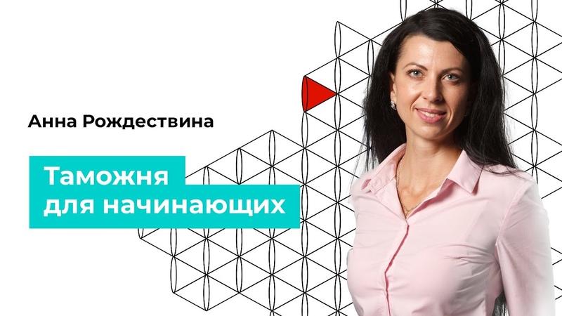 Вебинар Таможня для начинающих ГАЗ Кампус