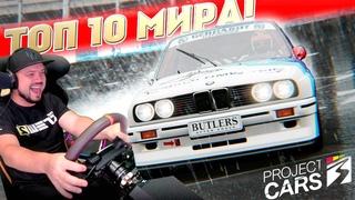 ЗАЕХАЛ В ТОП 10 МИРА НА ДЭЙЛИКЕ В Project CARS 3