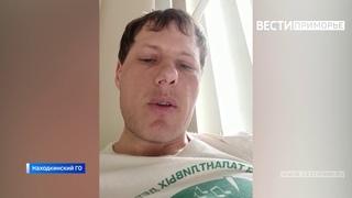 Приморец рассказал, как выжил после нападения медведя