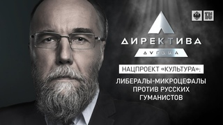 Нацпроект «Культура»: Либералы-микроцефалы против русских гуманистов