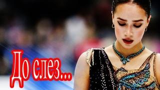АЛИНА ЗАГИТОВА и ее Последнее Соревновательное Выступление... ● Фигурное Катание навсегда...
