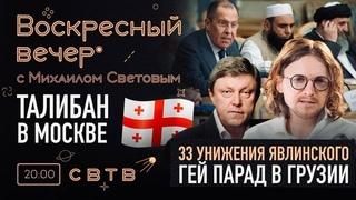 33 УНИЖЕНИЯ ЯВЛИНСКОГО : Воскресный Вечер с Михаилом Световым