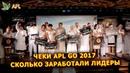 ► APL GO 🎇 Чеки 2017 сколько заработали лидеры APLGO