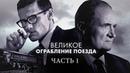 Великое ограбление поезда 1 Часть Фильм 2013 Криминал, биография