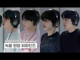 [Behind] 하이라이트(Highlight) - `The Blowing` 앨범 녹음 비하인드 -1-