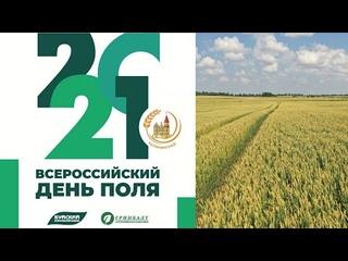 ДЕНЬ ПОЛЯ Калининградская область