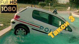 """Полицейская машина утонула в бассейне. Фильм """"Такси 3"""" (2003) HD"""