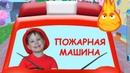 Пожарная машина. Песенка-мультик видео для детей. Наше всё!