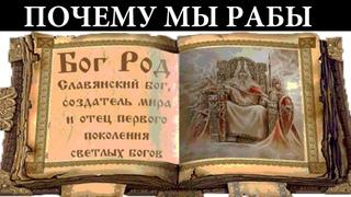 Язычество Славян. Вот почему уничтожили веру наших предков | ЗДРАВА