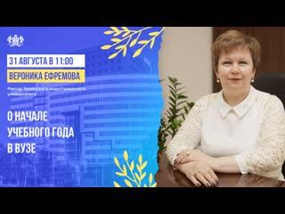 Ректор ТИУ Вероника Ефремова о начале учебного года в вузе