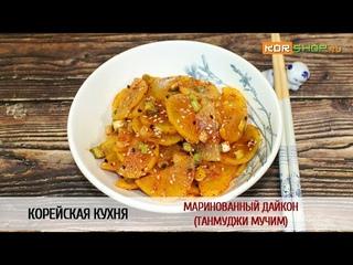 Корейская кухня: Маринованный дайкон (Танмуджи мучим)