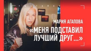 Мария Агапова - ответ Марине Мороз: «ОНА САМА ПОД ЧЕМ-ТО» / Покинула АТТ из-за ПОДСТАВЫ
