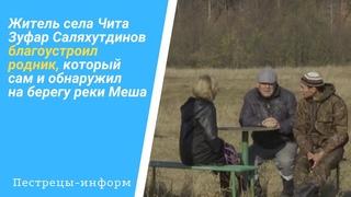 Житель села Чита Зуфар Саляхутдинов благоустроил родник, который сам и обнаружил на берегу р. Меша.