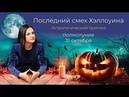 Прогноз ПОЛНОЛУНИЕ Последний смех Хеллоуина 31.10