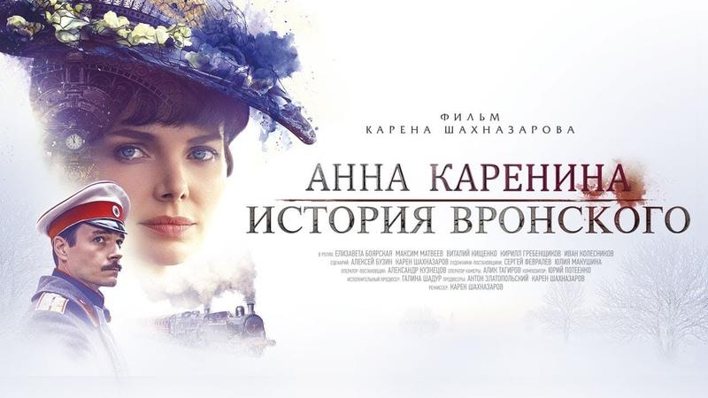 Анна Каренина История Вронского 2017