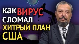 """Нефтяной Армагеддон"": причины и итоги. Борис Марцинкевич"