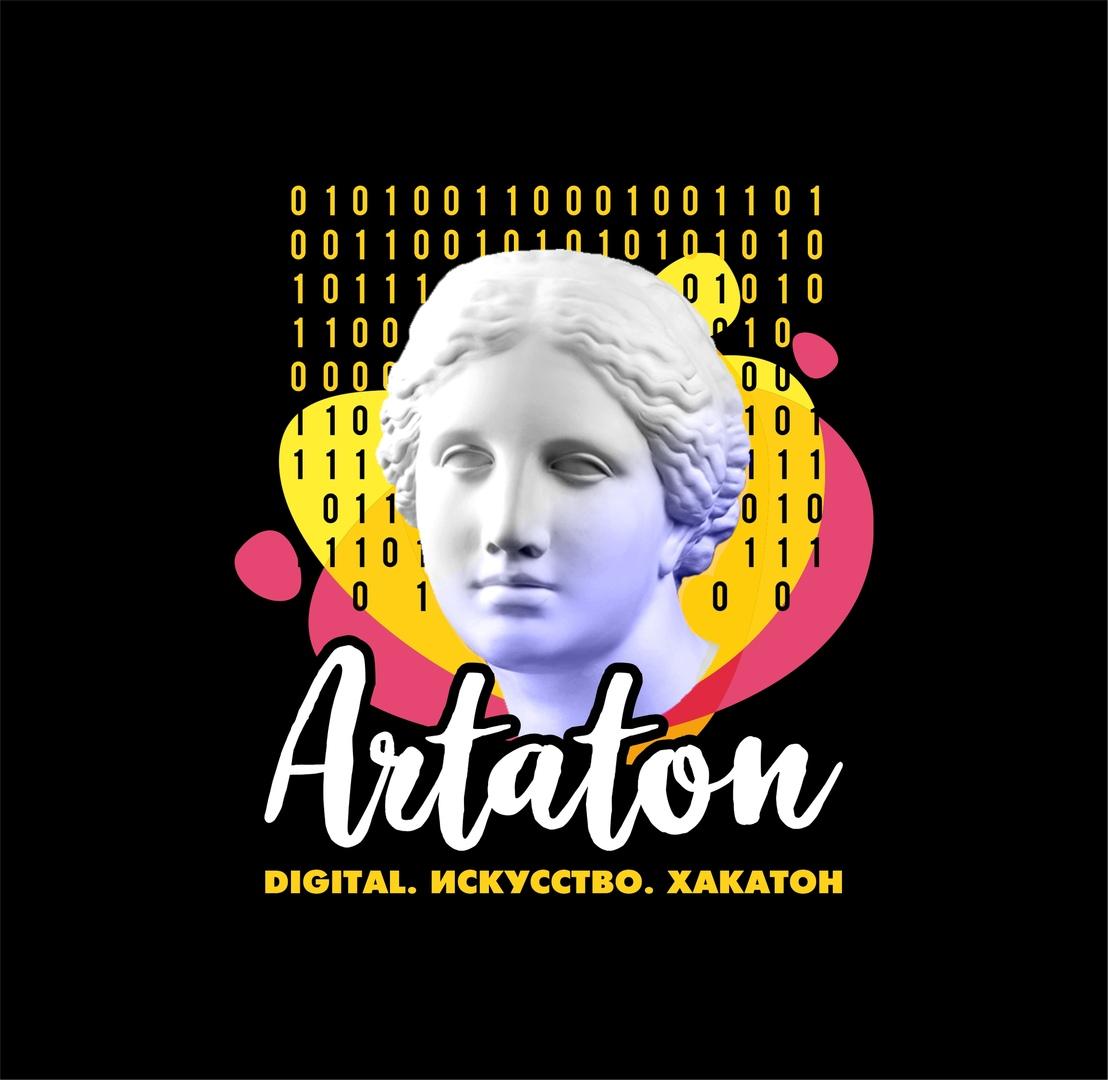 Афиша Ульяновск Артатон / хакатон цифрового искусства