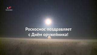 Роскосмос поздравляет с Днем оружейника!