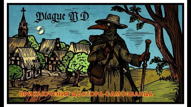 Plague M D Симулятор чумного доктора в эпоху Чёрной смерти Пандемия 16 века Шарлатан и чума