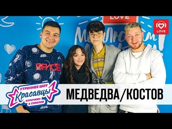 Евгения Медведева и Кристиан Костов в гостях у Красавцев Love Radio 26.12.2018