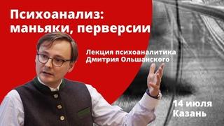 Дмитрий Ольшанский в Казани: Перверсии, маньяки, психоанализ
