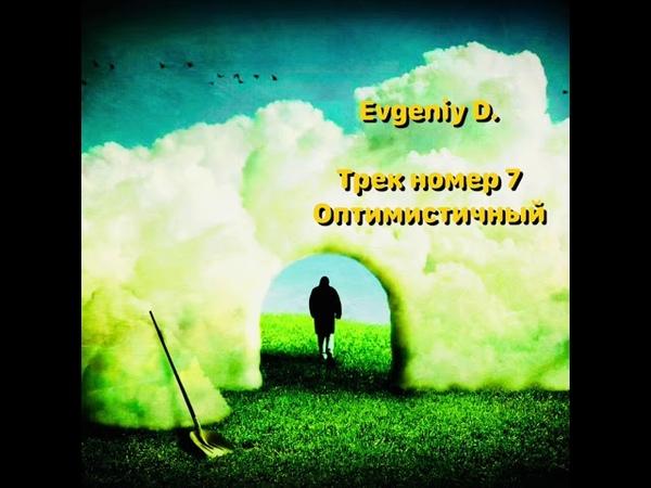 Evgeniy D. - Трек номер 7. Оптимистичный