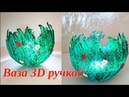 Рисуем 3D ручкой ВазуКонфетницаПодсвечникgadgetboss