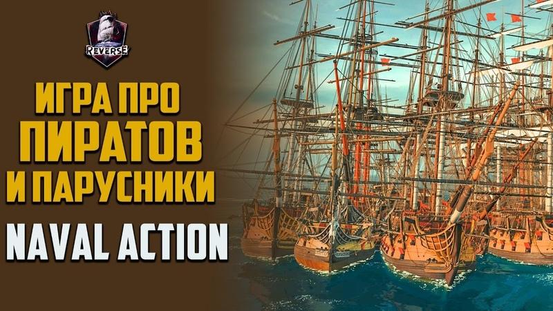 Naval Action 2 Портовые Битвы Игра про пиратов и век парусников Корсары 4 отдыхают
