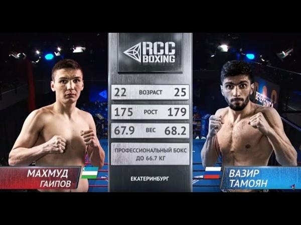 Махмуд Гаипов, Узбекистан vs Вазир Тамоян, Россия | 23.03.2019 | RCC Boxing Promotions | FULL HD