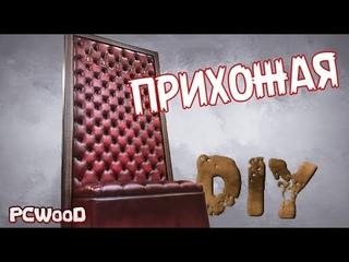 Прихожая с каретной стяжкой своими руками / Hallway furniture DIY