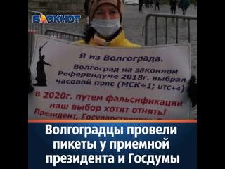 Волгоградцы провели пикеты у приемной президента и Госдумы