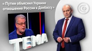 """Дмитрий Куликов: Зеленский несёт ответственность за убийство. , """"Тема"""""""