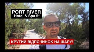 Port River Hotel & Spa 5* Класний відпочинок 1000 євро за чотирьох! Жесть, у морі не купаюсь!