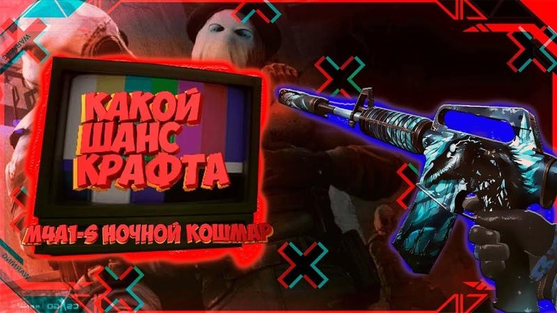 КАКОЙ ШАНС КРАФТА M4A1 S НОЧНОЙ КОШМАР