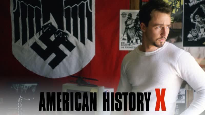 Американская История X American History X. 1998. 1080p Перевод DVO НТВ. VHS