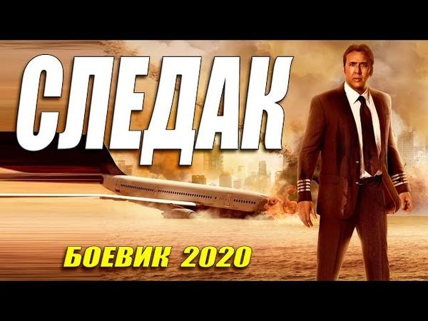 Менты прозрели от фильма СЛЕДАК Русские боевики 2020 новинки HD 1080P