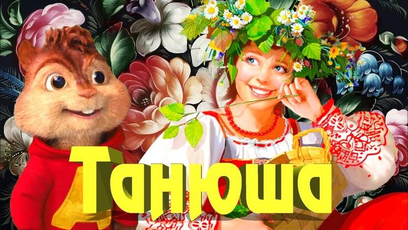 🍒 Всем Танюшам на Радость 🍒💐 Песня рвет Русскую Душу на части 💐 Гриша Петров Мульт Вариант 🍒