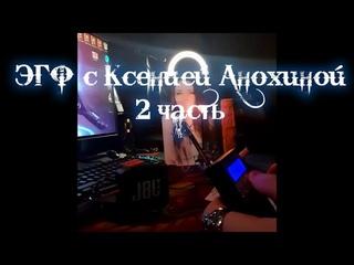 ЭГФ с Ксенией Анохиной 2 часть