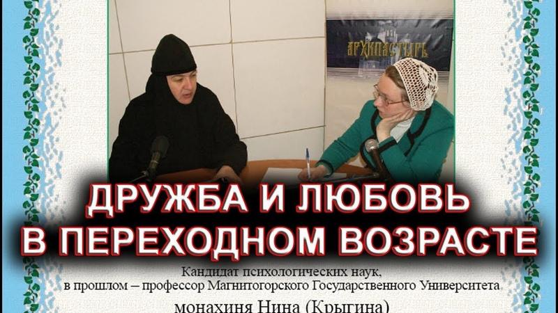 Дружба и любовь в переходном возрасте монахиня Нина Крыгина