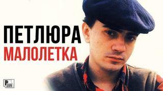 Петлюра - Малолетка (Альбом 1996) | Русский Шансон
